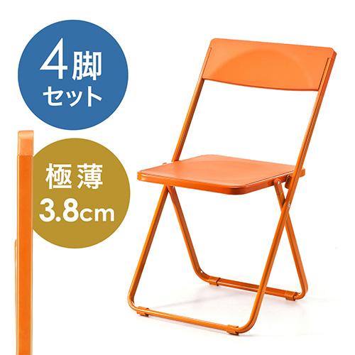 【オフィスアイテムセール】折りたたみ椅子(おしゃれ・フォールディングチェア・スタッキング可能・SLIM・4脚セット・オレンジ)