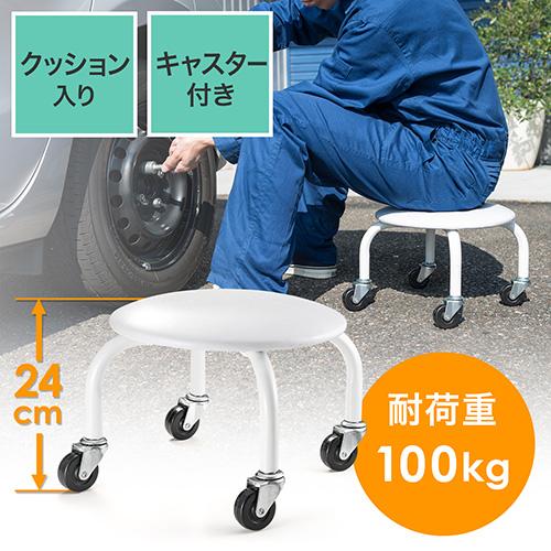 低作業イス(低作業椅子・チェア・工場・自転車・バイク・自動車・メンテナンス・腰痛対策・耐荷重100kg・ホワイト)