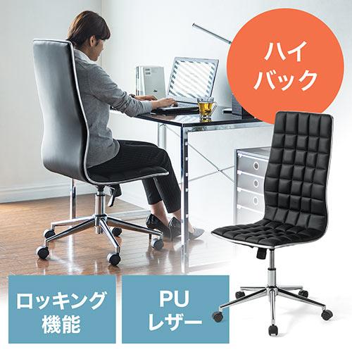 シンプルデザインチェア(ハイバック・おしゃれ・ホテル用・ブラック)