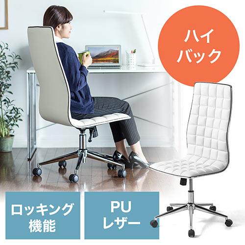 シンプルデザインチェア(ハイバック・おしゃれ・ホテル用・ホワイト)