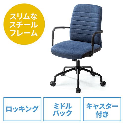 オフィスチェア(アームレスト・肘掛け付き・ホームチェア・ロッキング・ミドルバック・ブルー)