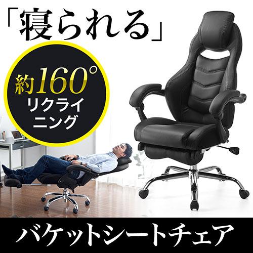【サマーセール】オットマン付きゲーミングチェア(ハイバック・バケットシート・160°・ブラック)