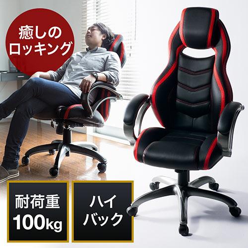 ゲーミングチェア(ハイバッグ・バケットシート・PUレザー)