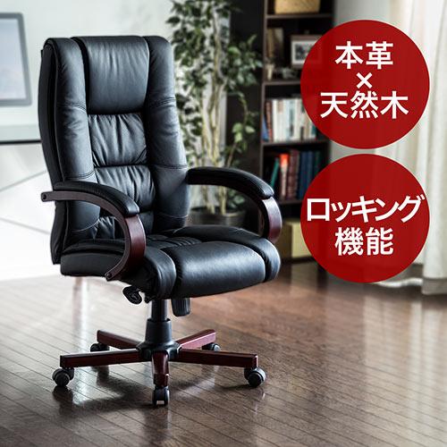 本革椅子(プレジデント・エグゼクティブチェア・キャスター付き・ロッキング固定機能・黒色)