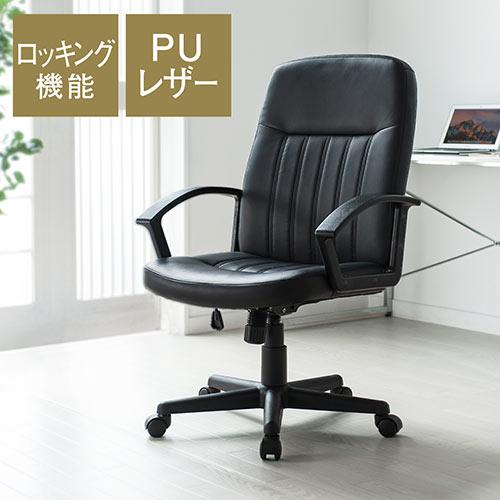 オフィスチェア(PUレザー・ロッキング仕様・事務椅子・肘掛け・キャスター付き・ブラック)