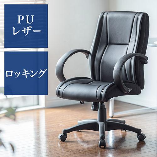 【WEB限定品セール】オフィスチェア(PUレザー・ロッキング・キャスター・肘掛け付き・ミドルバック・事務椅子・ブラック)