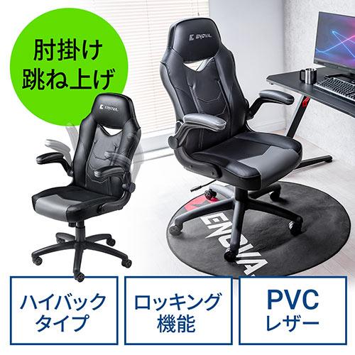 ゲーミングチェア(レザーチェア・バケットシート・PVCレザー・ロッキング・肘跳ね上げ・ハイバック・ウレタンキャスター・テレワーク)