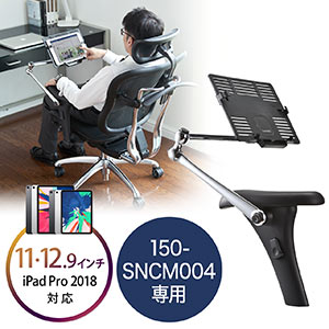 150-SNCM004専用タブレットアーム(iPad・タブレット対応・落下防止ストッパー付き・肘交換取付け)