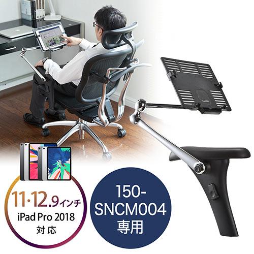 150-SNCM004専用タブレットアーム(iPad・タブレット対応・落下防止ストッパー付き・肘交換取付け)