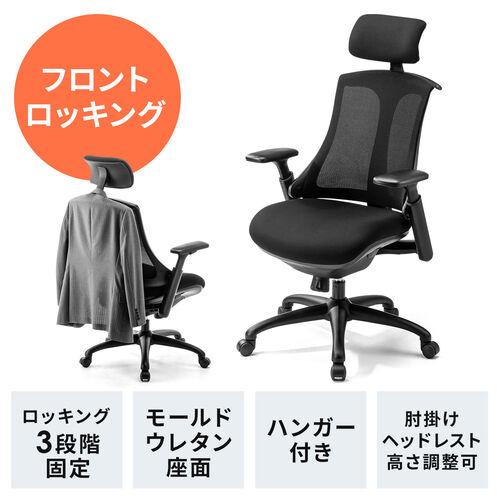【オフィスアイテムセール】ハンガー付きメッシュチェア(多機能・ヘッドレスト・ハイバック・肘掛け・シンクロロッキング・ハンガー取り外し可能・耐荷重100kg)