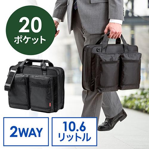 パソコン対応ビジネスバッグ(多ポケットタイプ・14型まで対応)