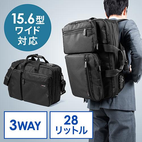 【オフィスアイテムセール】3WAYビジネスバッグ(大容量・メンズ・リュック・ショルダー対応・A4収納対応)