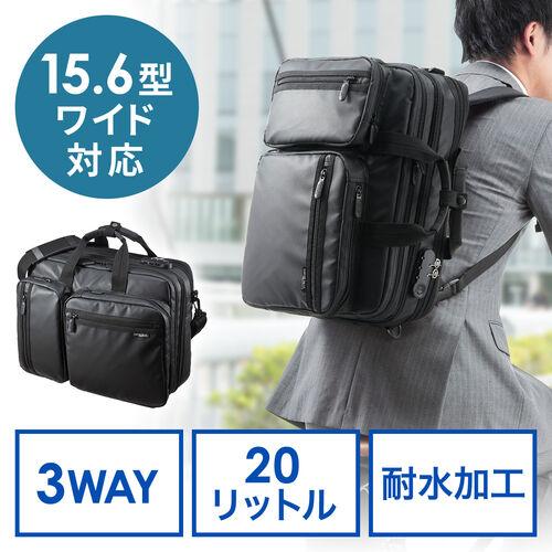 【コスパNo.1】3WAYビジネスバッグ(耐水・通勤&出張対応1~2泊)