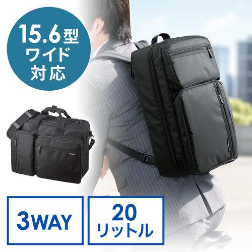 【おすすめ人気】3WAYビジネスバッグ(鍵・マチ拡張・出張対応1~2泊)