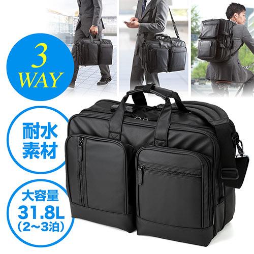 【新生活応援セール】【大容量】3WAYビジネスバッグ(耐水・通勤&出張対応2~3泊)