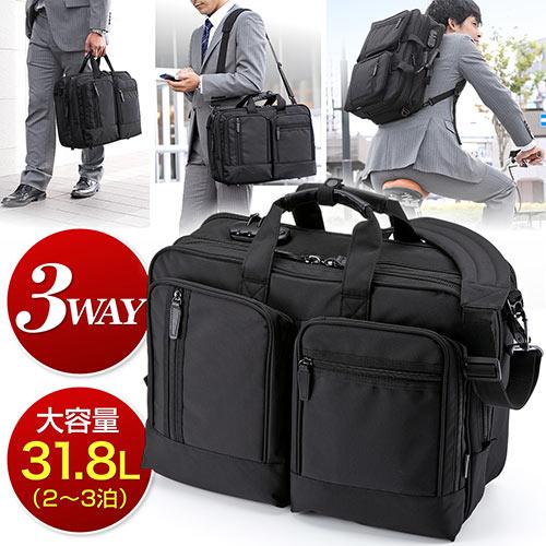 【オフィスアイテムセール】3WAYビジネスバッグ(大容量・出張対応2~3泊)
