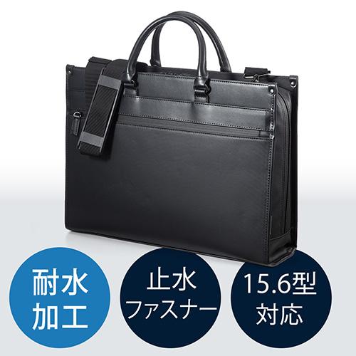 ビジネスバッグ(メンズ・耐水加工・2WAYショルダー・A4収納)