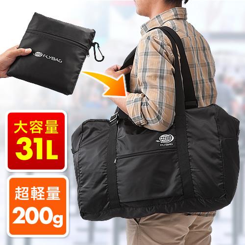 折りたたみバッグ(旅行&スーツケース対応・軽量・31リットル・ブラック)