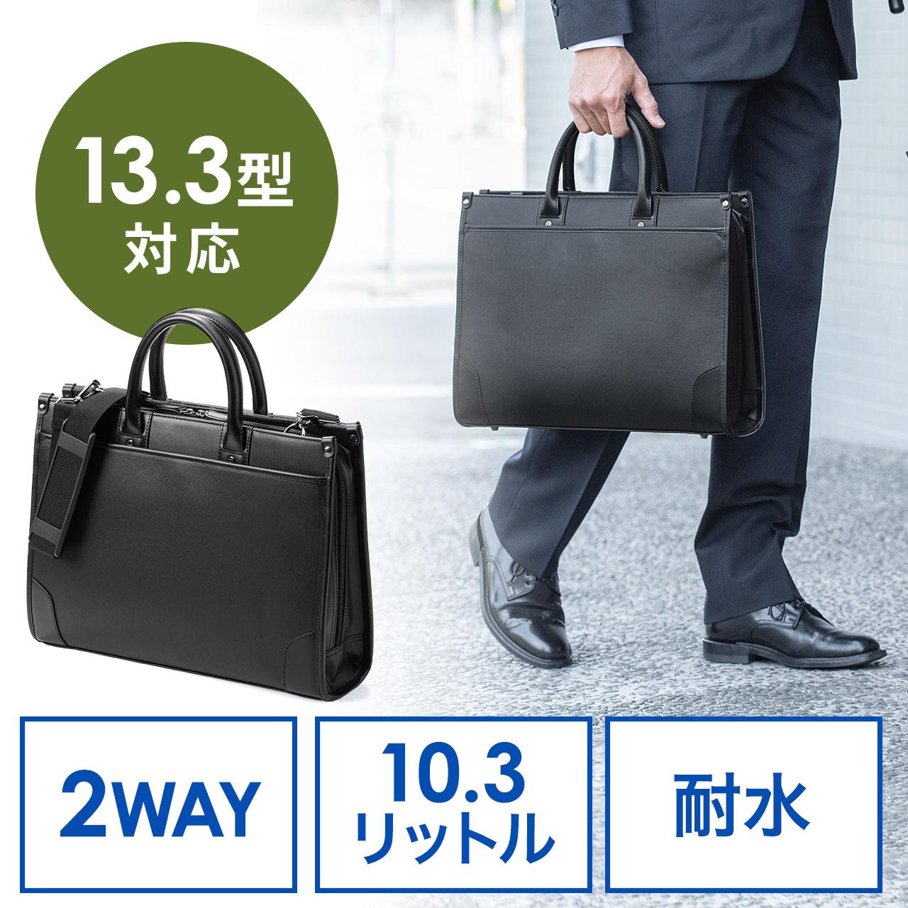 ビジネスバッグ(耐水加工・2WAY・ショルダーベルト付・A4対応) サンワダイレクト サンワサプライ 200-BAG110WP