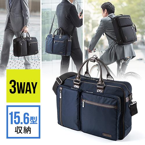 【オフィスアイテムセール】軽量 3WAYビジネスバッグ(通勤・自転車・A4収納・15.6型対応・ネイビー)