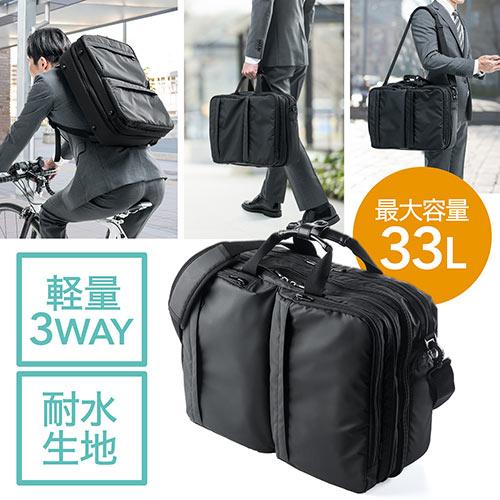 【オフィスアイテムセール】軽量3WAYビジネスバッグ(リュック・ショルダー対応・大容量約33リットル・2~3泊出張対応・耐水生地)