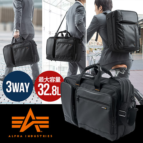 3WAYビジネスバッグ(アルファ・メンズ・撥水・最大約32.8リットル・A4収納対応・2~3泊出張対応)
