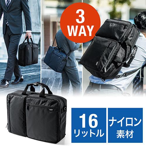 【本決算セール】3WAYビジネスバッグ(通勤・自転車・A4収納・16リットル・ナイロン・シンプルデザイン・15.6型対応・ブラック)