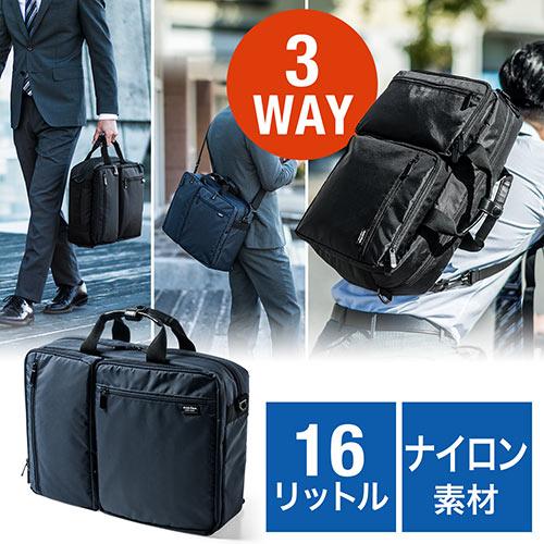 自転車通勤ビジネスバッグ(3WAY・A4・15.6型・ネイビー)