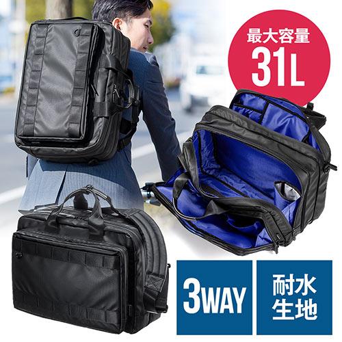 【本決算セール】3WAYビジネスバッグ(A4・大容量31リットル・耐水・止水ファスナー・リュック対応)