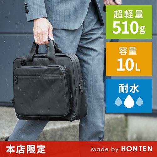 【本店限定】水に強いビジネスバッグ(耐水生地・止水ファスナー・15.6型対応・ショルダーベルト付属)