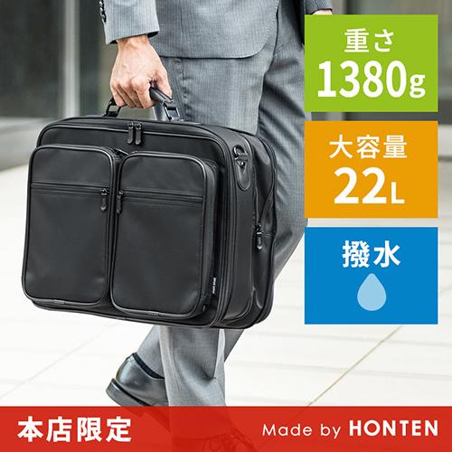 【本店限定】ビジネスバッグ(出張対応・キャリングバッグ・15.6型対応・自立)
