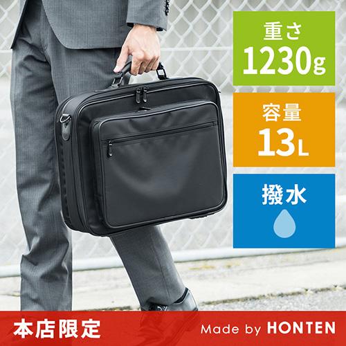 【オータムセール】【本店限定】ビジネスバッグ(15.6型対応・自立・撥水加工・ダブルルーム)
