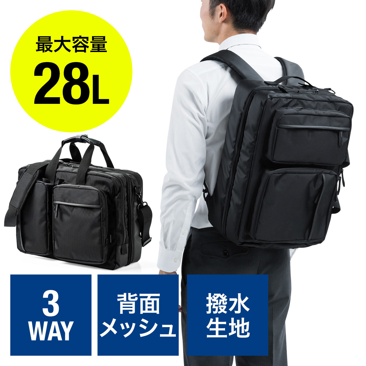 7cb6f0a6f31a 3WAYビジネスバッグ(リュック対応・メッシュ使用・大容量・28L) サン... 価格¥7,480
