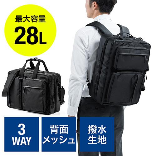 3WAYビジネスバッグ(リュック対応・メッシュ使用・大容量・28L)