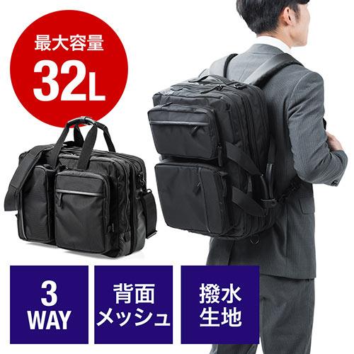 3WAYビジネスバッグ(リュック対応・メッシュ使用・大容量・32L)