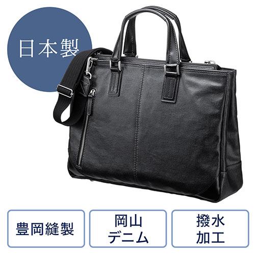 ビジネスバッグ(日本製・豊岡製・岡山デニム使用・撥水加工・ショルダーベルト付・ブラック)