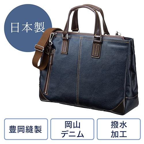 ビジネスバッグ(日本製・豊岡製・岡山デニム使用・撥水加工・ショルダーベルト付・ネイビー)