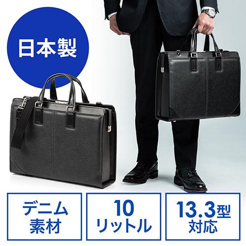ダレスバッグ(ビジネスバッグ・日本製・ショルダーベルト付属・2WAY・デニム使用・鍵付・ブラック)