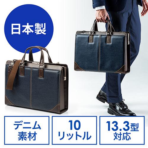 ダレスバッグ(ビジネスバッグ・日本製・ショルダーベルト付属・2WAY・デニム使用・鍵付・ネイビー)