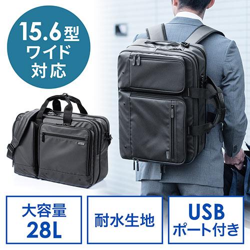 3WAYビジネスバッグ(大容量28L・リュック/ショルダー対応・耐水生地・USB充電対応)