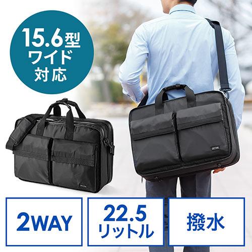 【週替わりセール】超軽量・超撥水・大容量ビジネスバッグ(2WAY・ショルダー対応・マチ拡張対応・最大22.5リットル)