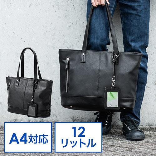 トートバッグ(合皮・A4収納・メンズ・レディース・大きめ・ビジネス・ブラック)
