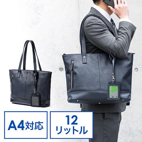 トートバッグ(合皮・A4収納・メンズ・レディース・大きめ・ビジネス・オールネイビー)