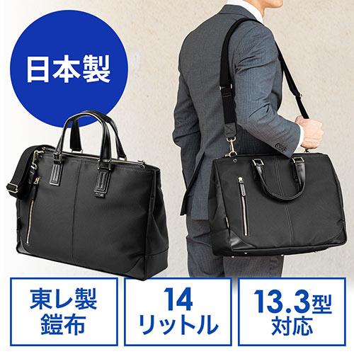 【期間限定ポイント10倍】日本製ビジネスバッグ(豊岡縫製・国産素材鎧布使用・2WAY・高強度ナイロン使用・ブラック)