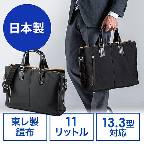 【期間限定ポイント10倍】日本製ビジネスバッグ(豊岡縫製・国産素材鎧布使用・2WAY・高強度ナイロン使用・ダブル収納・三方ファスナー・ブラック)