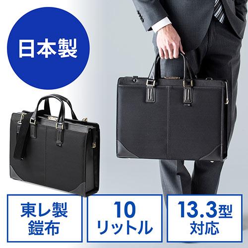 日本製ビジネスバッグ(肩掛け・ショルダー対応・鎧布生地・ダレスバッグ・ブラック)