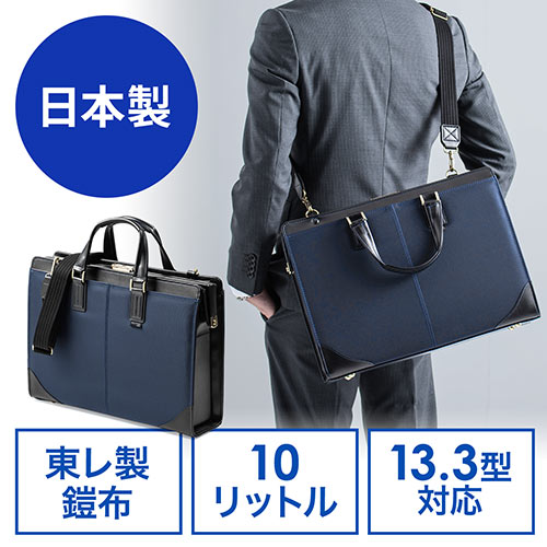 日本製ビジネスバッグ(肩掛け・ショルダー対応・鎧布生地・ダレスバッグ・ネイビー)
