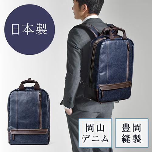 【期間限定ポイント10倍】ビジネスリュック(メンズ・デニム生地・日本製・リュックサック・自立可能・ネイビー)