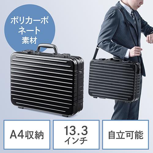 アタッシュケース(ポリカーボネート・通勤・A4・パソコン収納対応・13.3型・スタイリッシュ)
