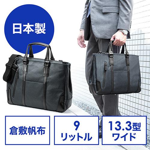 日本製ビジネスバッグ(ブリーフ・倉敷帆布・手持ち・ショルダー・A4対応・ネイビー)